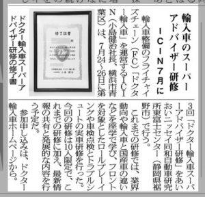 7月24日~26日に開催する「第3回 スーパーアドバイザー研修」案内記事が日刊自動車新聞に掲載されました。(2017年6月30日付)