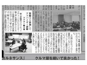 第7回 Dr.輸入車主催「スーパーアドバイザー研修」の取材記事が日刊自動車新聞に掲載されました(2018年2月17日付)