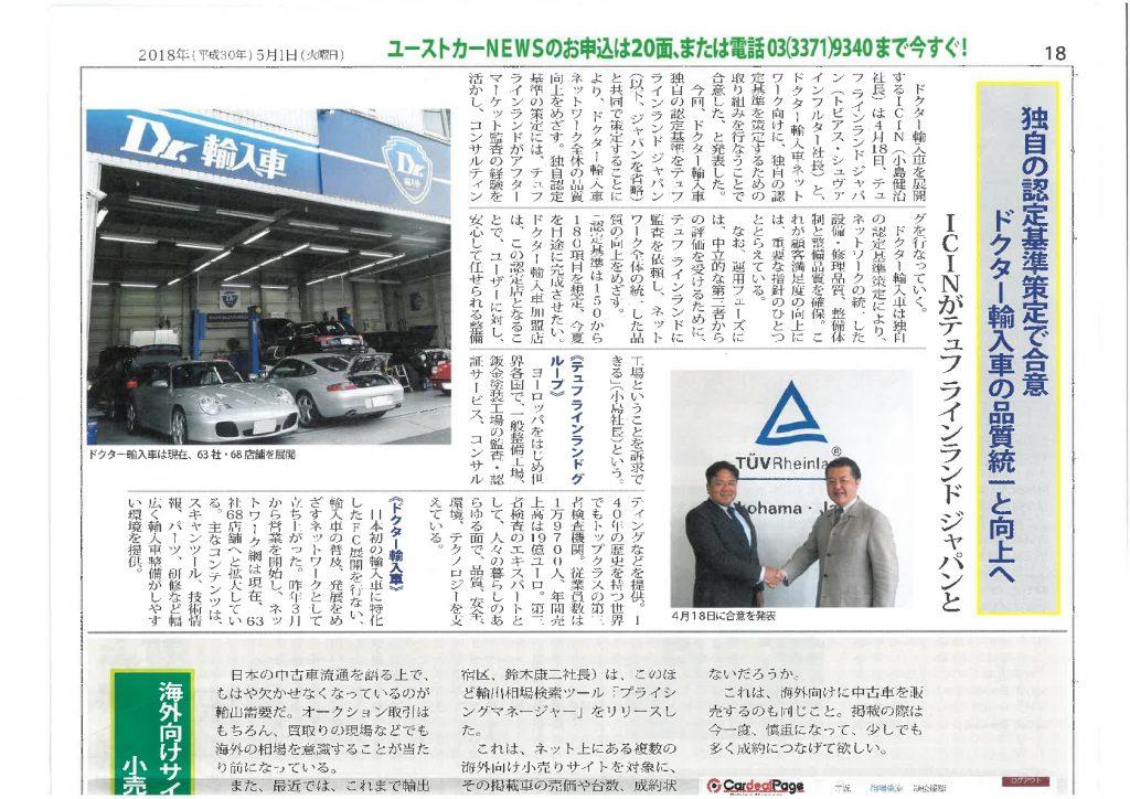 テュフラインランドジャパンとの独自認定基準策定の記事がユーストカーNEWSに掲載されました(2018年5月1日付)